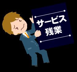 予備校/塾講師のアルバイトの残業